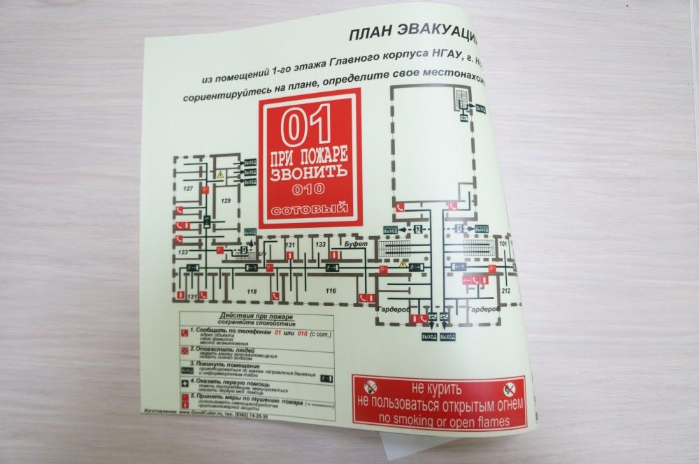 План эвакуации А2 на пленке.