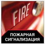Жилье без защиты от пожара