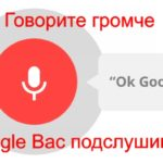 google подслушивает нас