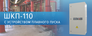 """Компания """"Болид"""" объявляет о начале поставок модификации шкафа контрольно-пускового ШКП-110 с устройством плавного пуска."""