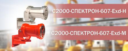 "Начало поставок извещателей ""С2000-Спектрон-607-Exd"""