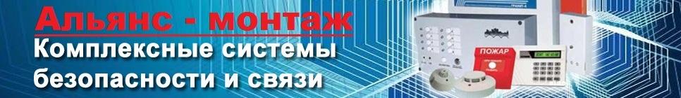 Альянс Монтаж