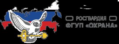 илиал федерального государственного предприятия (ФГУП) «Охрана» Росгвардии по Ярославской области
