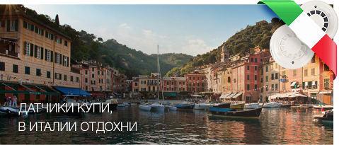 """Выиграй путешествие в Италию на двоих от """"Систем сенсор"""""""